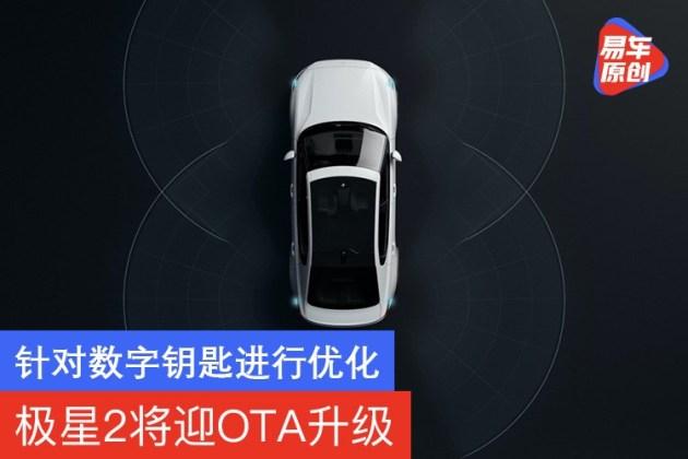 极星2将迎OTA升级 针对数字钥匙进行优化