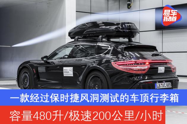 极速200公里/小时 一款经过保时捷风洞测试的车顶行李箱