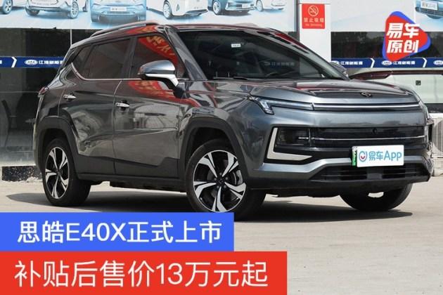 思皓E40X正式上市 补贴后售价13万元起