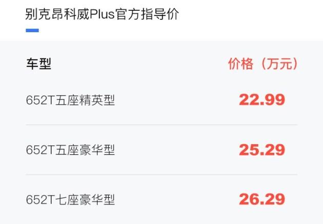别克昂科威Plus正式上市 售价22.99万元起