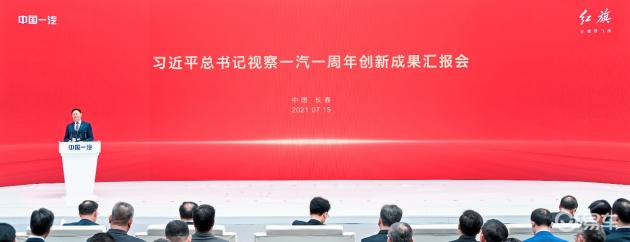中国一汽召开习近平总书记视察一汽一周年创新成果汇报会